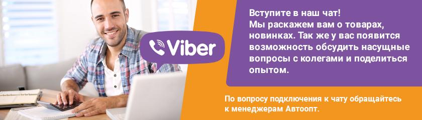 АКЦИЯ. Viber чат