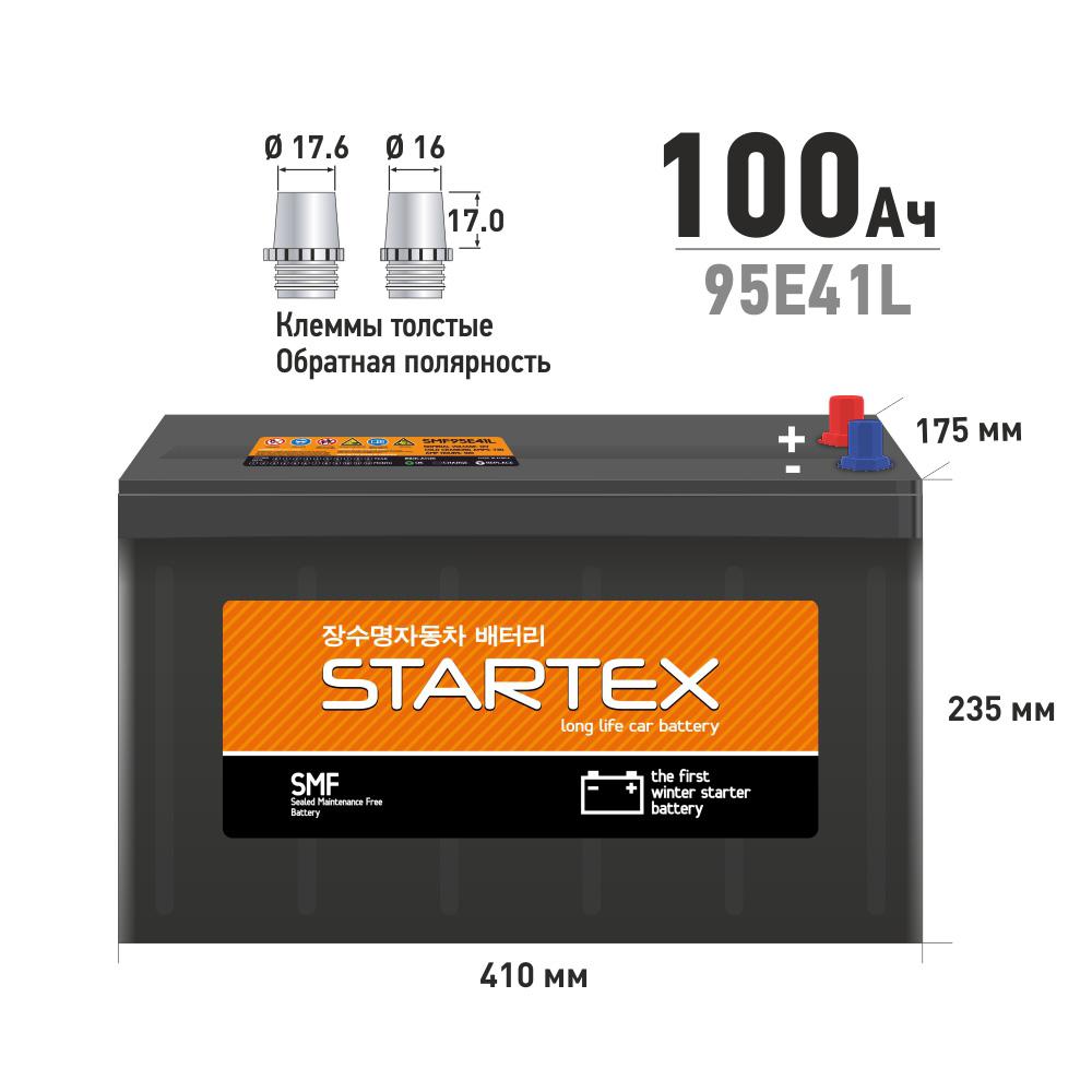 STARTEX SMF95E41L.STX АКБ 100 А/ч L (обр.) ССА 730А 410*175*235 НЕобслуж. (1/40)
