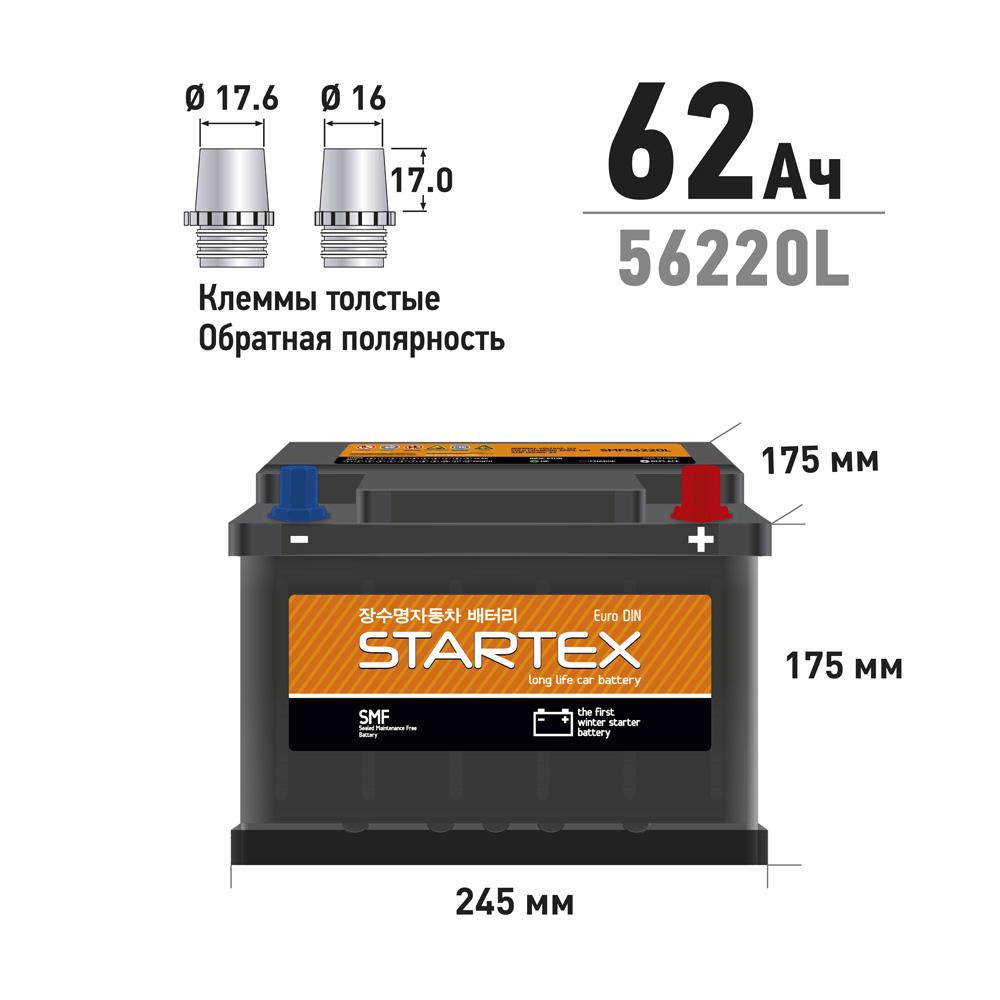 STARTEX SMF56220L.STX АКБ DIN 62 А/ч L (обр.) ССА 560А 245*175*175, НЕобслуж. (1/90)