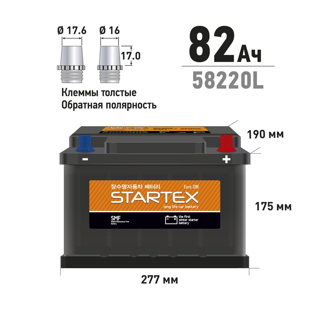 STARTEX SMF58220L.STX АКБ DIN 82 А/ч L (обр.) ССА 660А 277*175*190, НЕобслуж. (1/82)